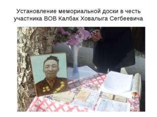 Установление мемориальной доски в честь участника ВОВ Калбак Ховалыга Сегбеев