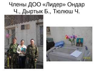 Члены ДОО «Лидер» Ондар Ч., Дыртык Б., Тюлюш Ч.