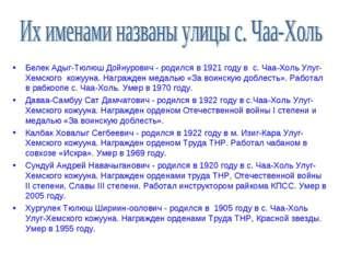 Белек Адыг-Тюлюш Дойнурович - родился в 1921 году в с. Чаа-Холь Улуг-Хемского