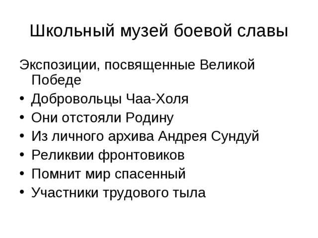 Школьный музей боевой славы Экспозиции, посвященные Великой Победе Добровольц...