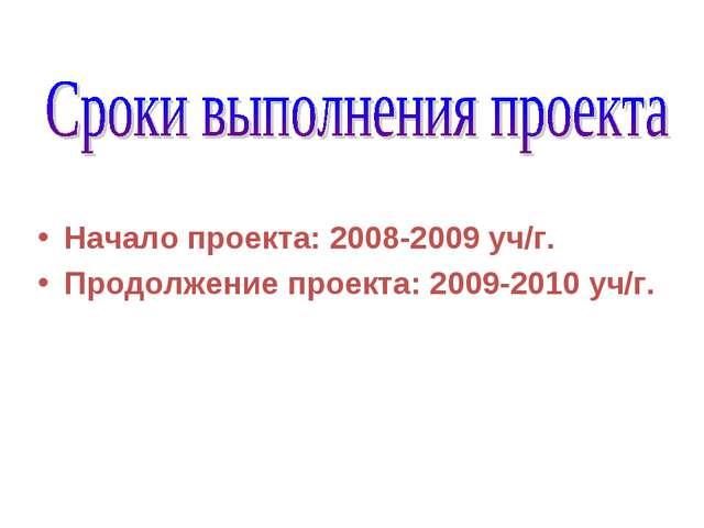 Начало проекта: 2008-2009 уч/г. Продолжение проекта: 2009-2010 уч/г.