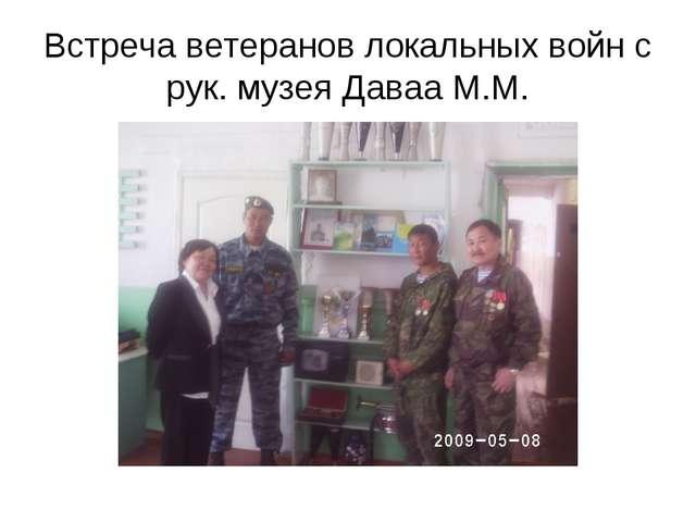 Встреча ветеранов локальных войн с рук. музея Даваа М.М.