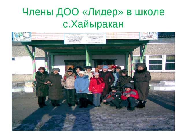 Члены ДОО «Лидер» в школе с.Хайыракан
