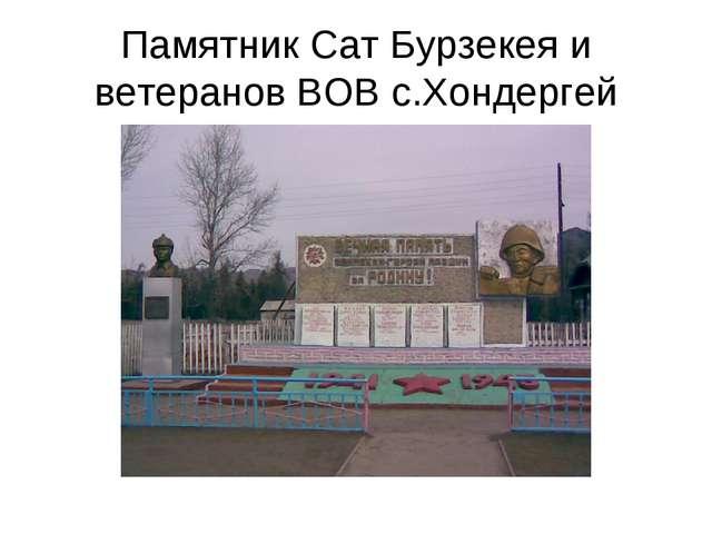 Памятник Сат Бурзекея и ветеранов ВОВ с.Хондергей