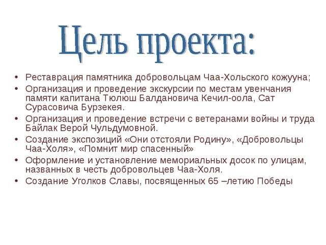 Реставрация памятника добровольцам Чаа-Хольского кожууна; Организация и прове...