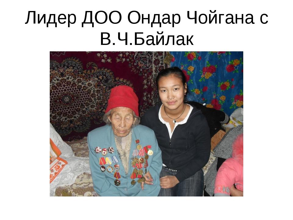 Лидер ДОО Ондар Чойгана с В.Ч.Байлак