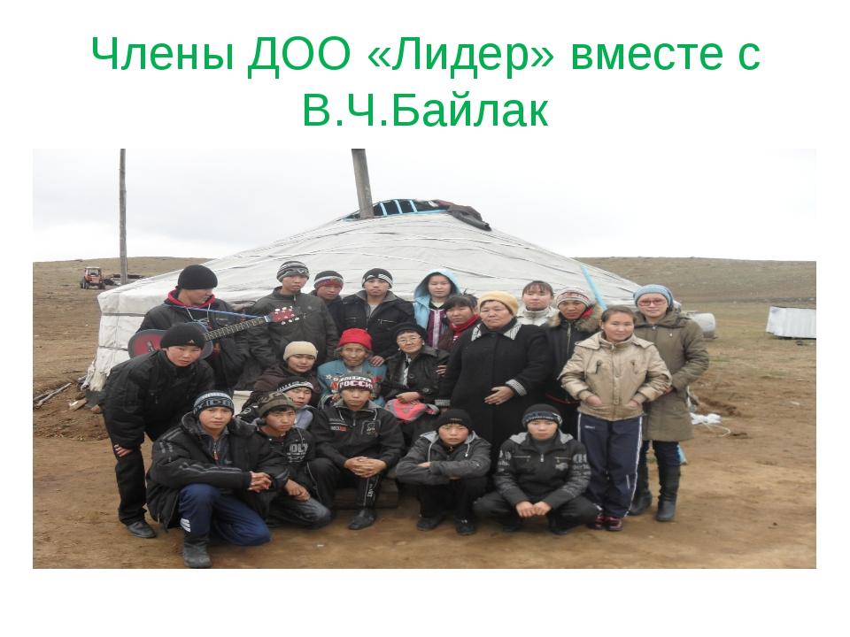 Члены ДОО «Лидер» вместе с В.Ч.Байлак