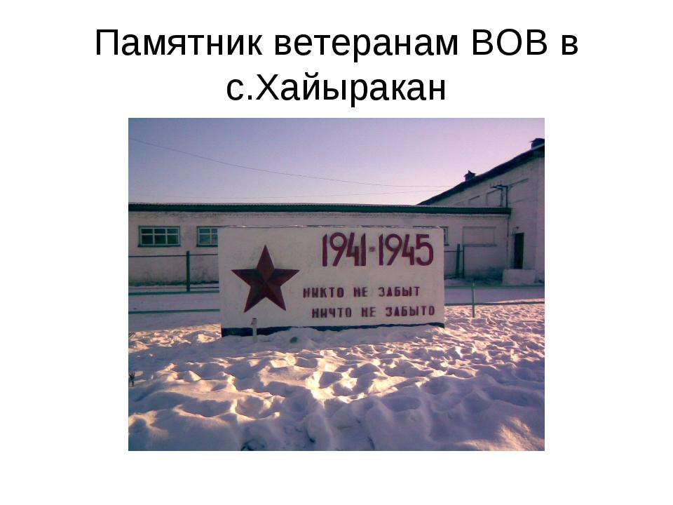 Памятник ветеранам ВОВ в с.Хайыракан