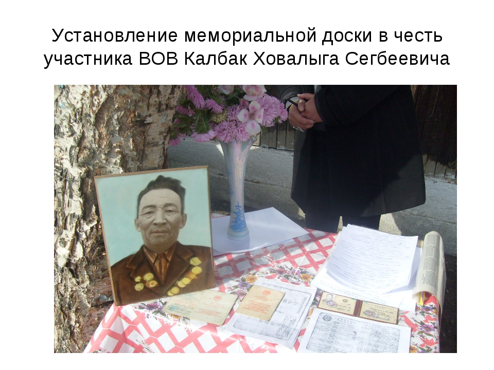 Установление мемориальной доски в честь участника ВОВ Калбак Ховалыга Сегбеев...