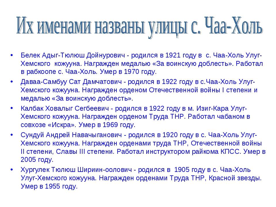 Белек Адыг-Тюлюш Дойнурович - родился в 1921 году в с. Чаа-Холь Улуг-Хемского...