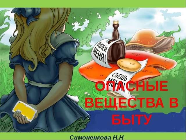 ОПАСНЫЕ ВЕЩЕСТВА В БЫТУ Симоненкова Н.Н.