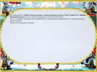 Источник шаблона: Ранько Елена Алексеевна , учитель начальных классов , МАОУ