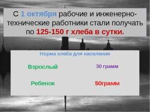 С 1 октября рабочие и инженерно-технические работники стали получать по 125-1