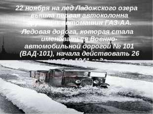22 ноября на лед Ладожского озера вышла первая автоколонна грузовых автомашин