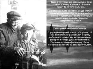 Даже в те страшные военные дни дети ходили в школу и учились. Вот что пишет 1