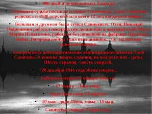 900 дней и ночей длилась блокада. Страшная судьба постигла и семью Савичевых.
