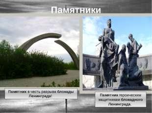 Памятники Памятник в честь разрыва блокады Ленинграда! Памятник героическим з