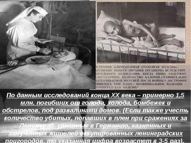 По данным исследований конца XX века – примерно 1,5 млн. погибших от голода,...