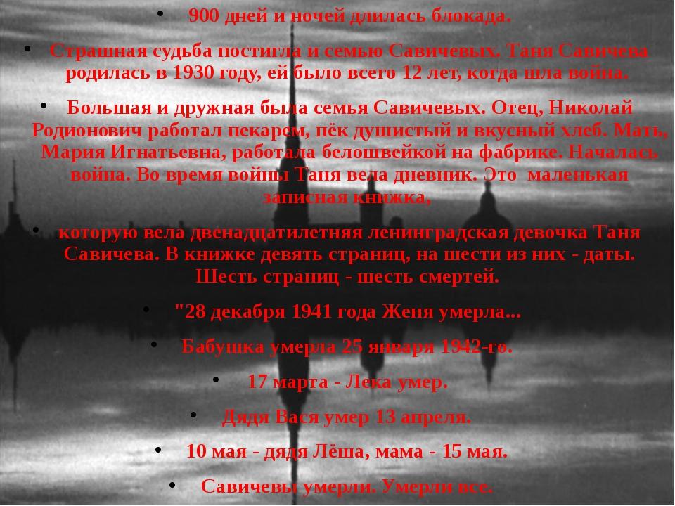 900 дней и ночей длилась блокада. Страшная судьба постигла и семью Савичевых....
