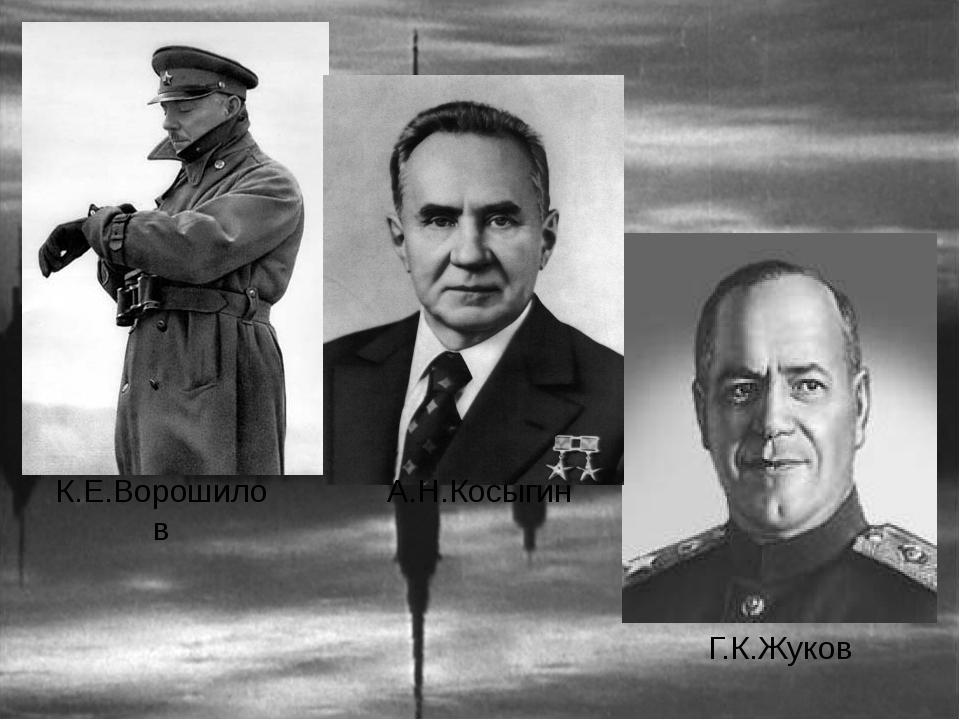 К.Е.Ворошилов Г.К.Жуков А.Н.Косыгин
