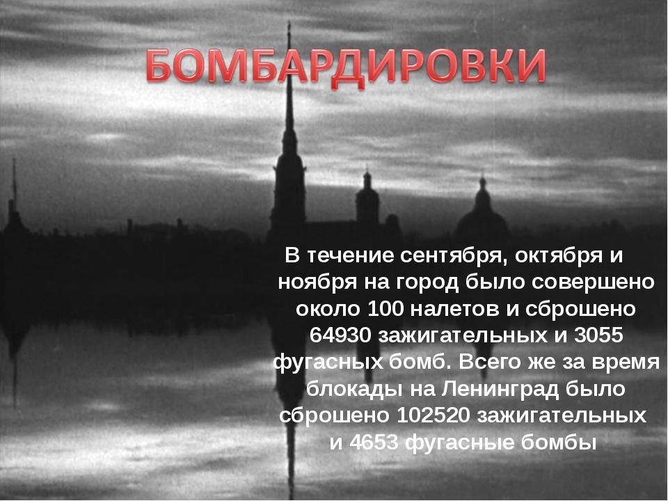 В течение сентября, октября и ноября на город было совершено около 100 налето...