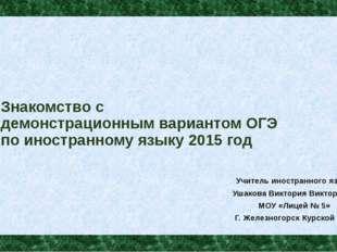 Знакомство с демонстрационным вариантом ОГЭ по иностранному языку 2015 год Уч
