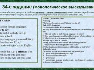 34-е задание (монологическое высказывание) проверяет способность учащегося со