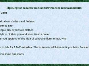 Примерное задание на монологическое высказывание: Student Card Task 1 Give a