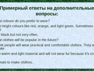 Примерный ответы на дополнительные вопросы: 1) What colours do you prefer to