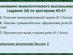 Оценивание монологического высказывания (задание 34) по критериям К5-К7 К5: Р
