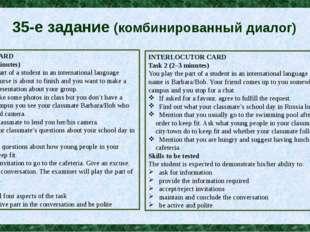 35-е задание (комбинированный диалог) STUDENT CARD Task 2 (2–3 minutes) You p