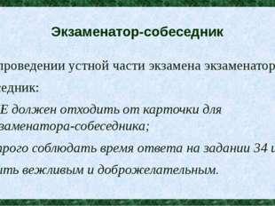 Экзаменатор-собеседник При проведении устной части экзамена экзаменатор- собе