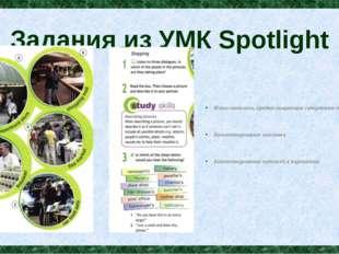 Задания из УМК Spotlight Мини-монологи, предвосхищающие содержание текста Ком