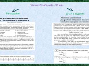 Чтение (9 заданий) – 30 мин. 9-е задание 10-17-е задания Задание на установле