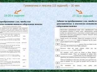 Грамматика и лексика (15 заданий) – 30 мин. Задание на преобразование слов, ч