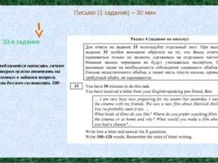 Письмо (1 задание) – 30 мин. 33-е задание В задании предлагается написать лич