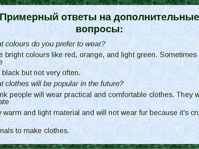 Примерный ответы на дополнительные вопросы: 1) What colours do you prefer to...