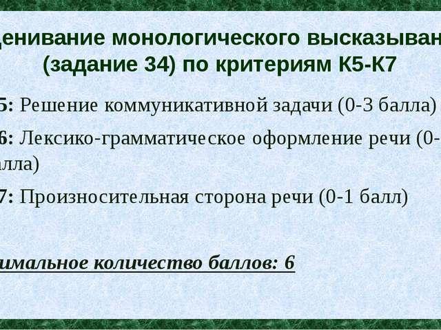 Оценивание монологического высказывания (задание 34) по критериям К5-К7 К5: Р...