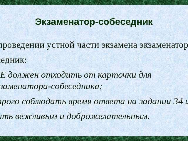 Экзаменатор-собеседник При проведении устной части экзамена экзаменатор- собе...