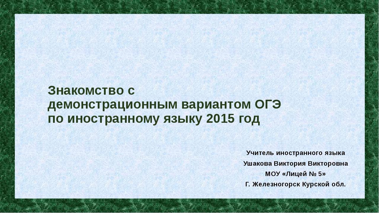 Знакомство с демонстрационным вариантом ОГЭ по иностранному языку 2015 год Уч...