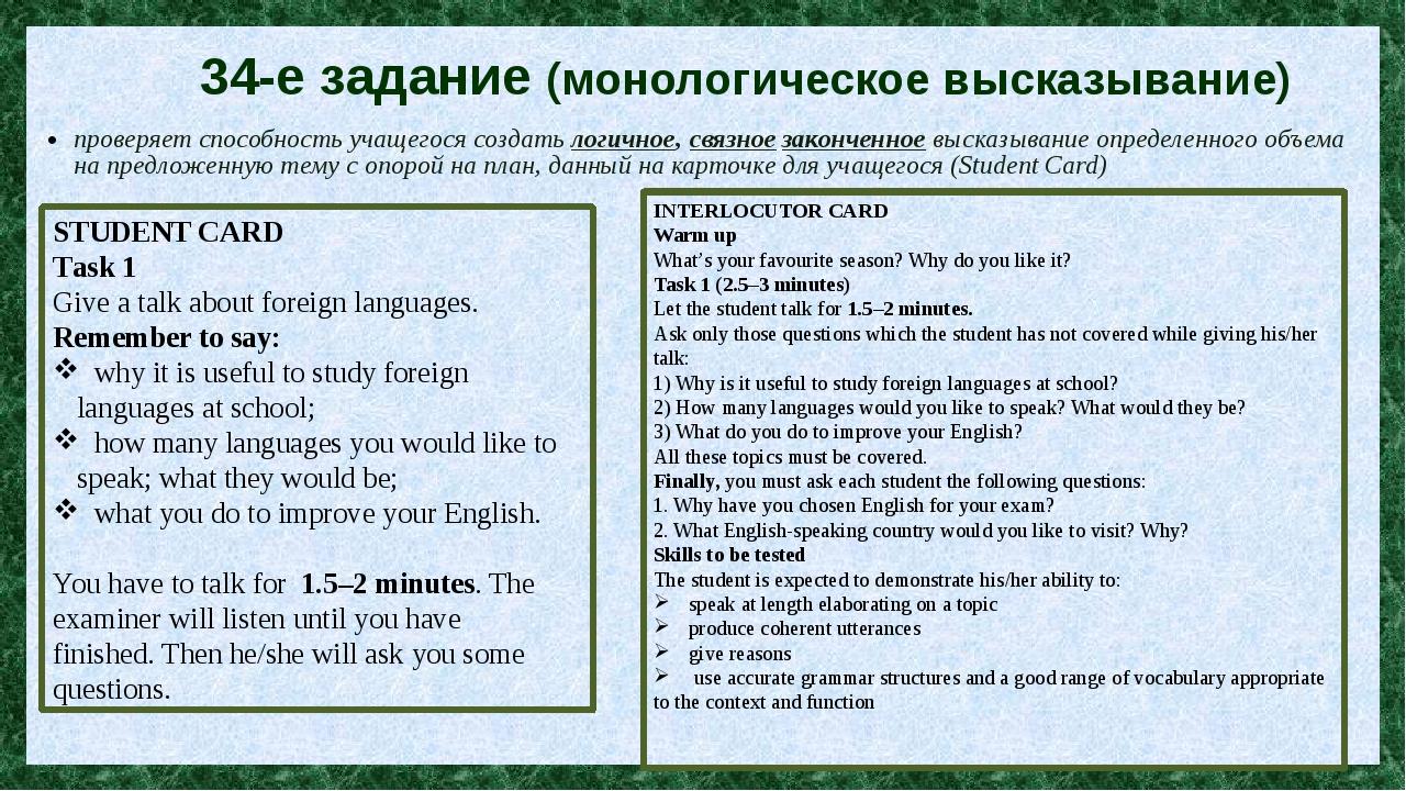 34-е задание (монологическое высказывание) проверяет способность учащегося со...