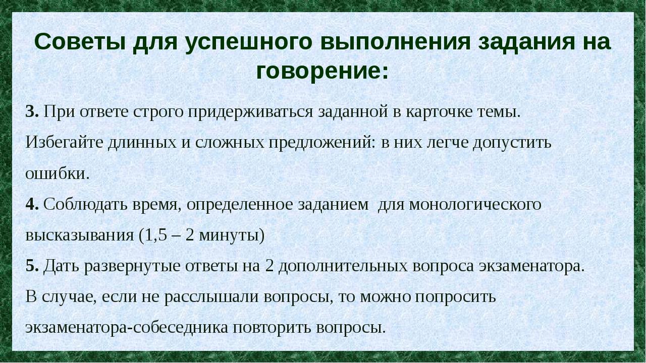3. При ответе строго придерживаться заданной в карточке темы. Избегайте длинн...
