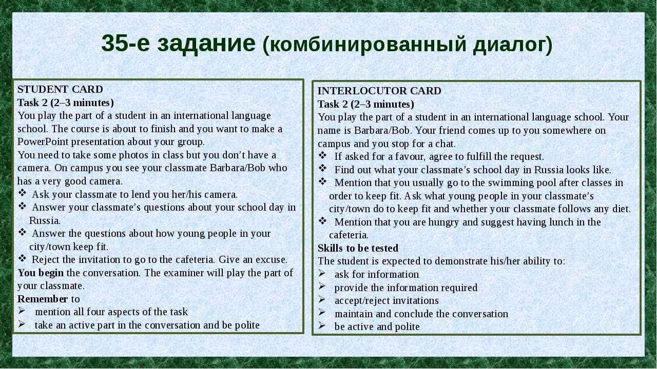 35-е задание (комбинированный диалог) STUDENT CARD Task 2 (2–3 minutes) You p...