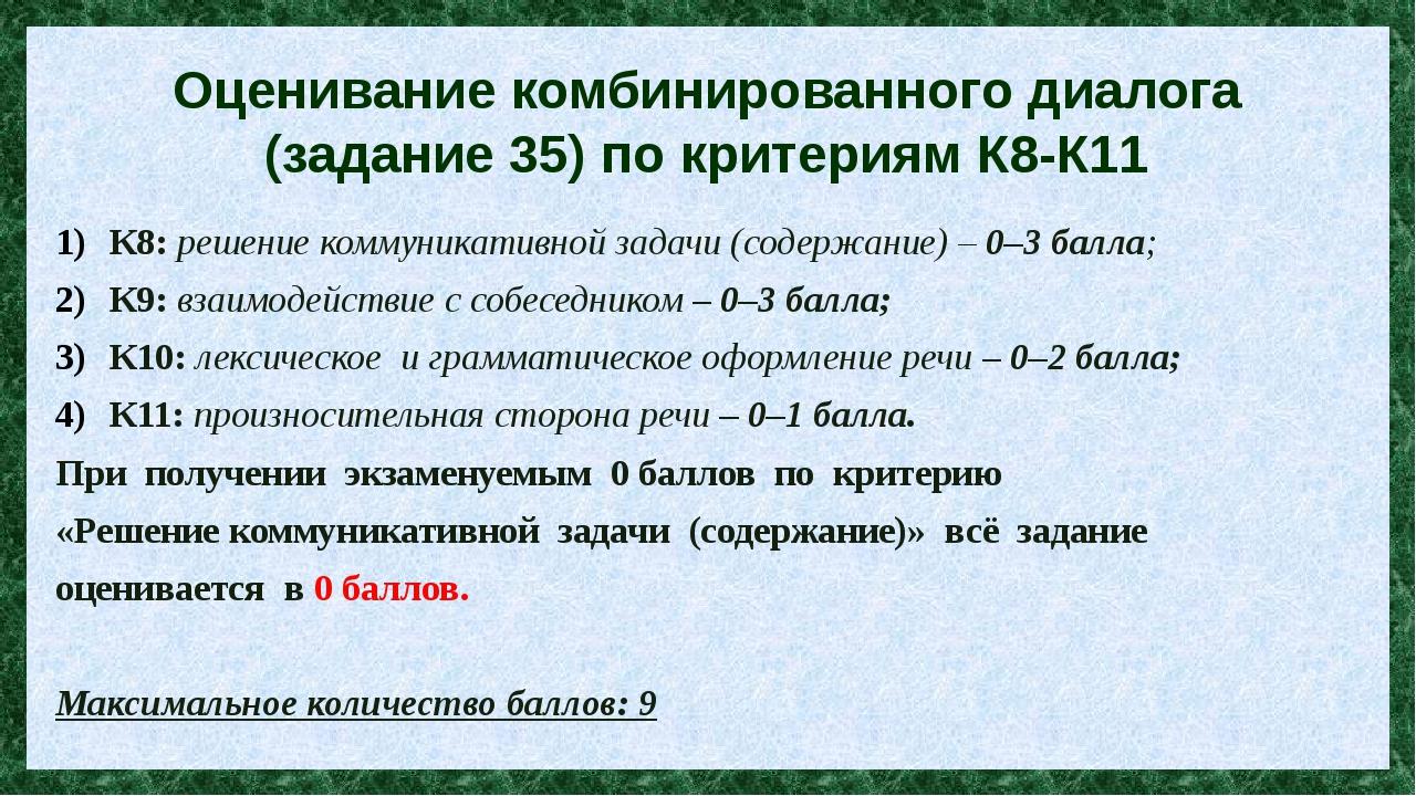 Оценивание комбинированного диалога (задание 35) по критериям К8-К11 К8: реше...