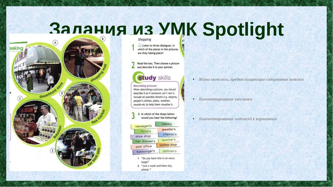 Задания из УМК Spotlight Мини-монологи, предвосхищающие содержание текста Ком...