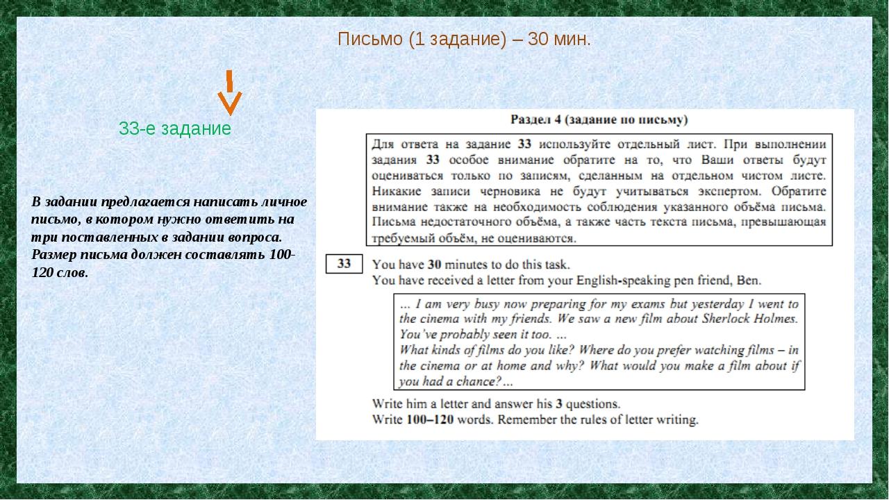 Письмо (1 задание) – 30 мин. 33-е задание В задании предлагается написать лич...