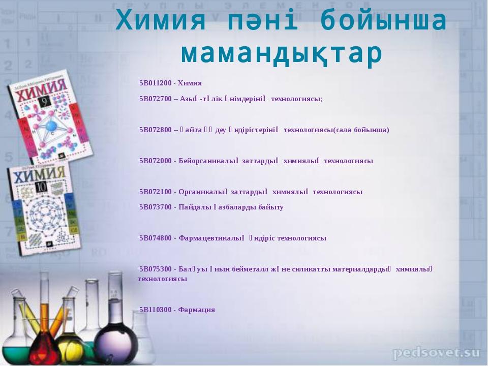 Химия пәні бойынша мамандықтар 5В011200 - Химия 5В072700 – Азық-түлік өнімдер...