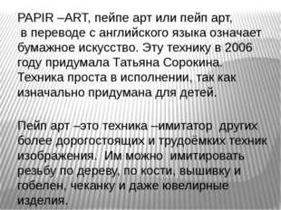 PAPIR –ART, пейпе арт или пейп арт, в переводе с английского языка означает б