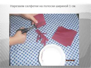 Нарезаем салфетки на полоски шириной 1 см.