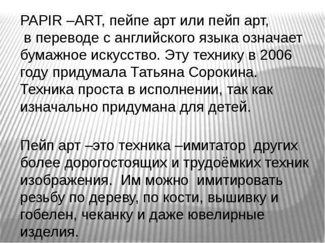PAPIR –ART, пейпе арт или пейп арт, в переводе с английского языка означает б...